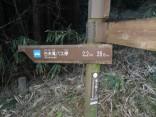 長者が岳2015-1-18 123