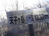 長者が岳2015-1-18 094