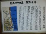 2015-2-14七里御浜~新宮 066