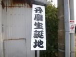 2015-2-15速玉・神倉神社~高野峠 319