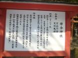 2015-2-15速玉・神倉神社~高野峠 083