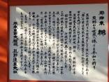 2015-2-15速玉・神倉神社~高野峠 036