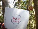 2015-2-1高土山 059