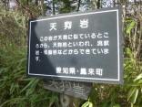山2015-4-18鳳来寺 281