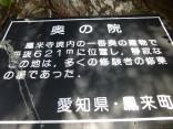 山2015-4-18鳳来寺 169