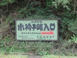 那智の滝2015-4-4.5 199