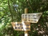 2015-5-10尾張富士・本宮山 148