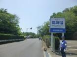 2015-5-10尾張富士・本宮山 081