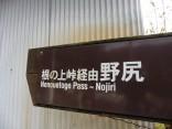 2015-11-29南木曽・中仙道 112