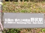2015-11-29南木曽・中仙道 118