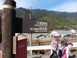 2015-11-29南木曽・中仙道 004