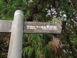 2015-11-29南木曽・中仙道 093