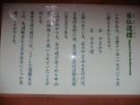 2015-11-29南木曽・中仙道 209