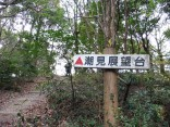 2015-12-20砥神山・忘年会 065