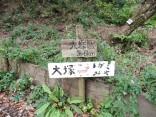 2015-12-20砥神山・忘年会 043