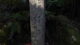 2016-2-20~22大雲取り 073