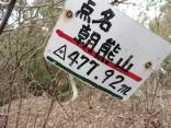 2016-3-13朝熊山 071