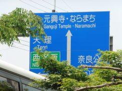 2016-5-15奈良・春日山 002