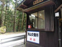 2016-5-15奈良・春日山 097