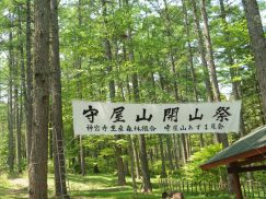 開山祭は5月22日