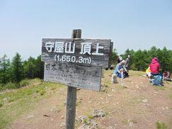 守屋山 西峰