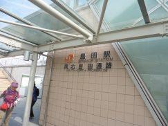 2016-6-19蓬莱橋・掛川城 001