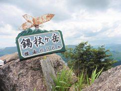 錫杖ヶ岳 084