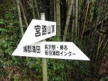 宮路山・五井山2016-09-04 094