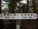 宮路山・五井山2016-09-04 056